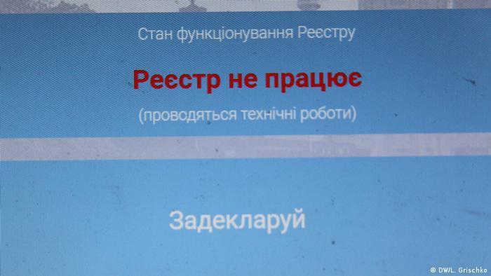 Сайт реєстру електронних декларацій Національного агентства з питань запобігання корупції (НАЗК)