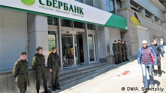 Нацгвардия возле здания Сбербанка в Киеве