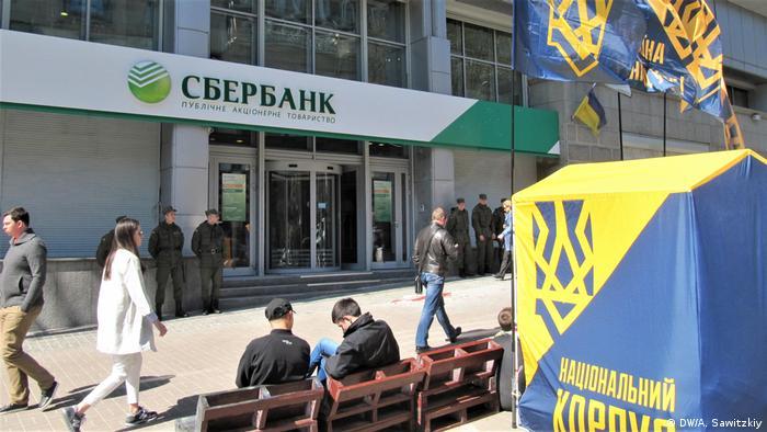 Нацкорпус у здания Сбербанка в Киеве