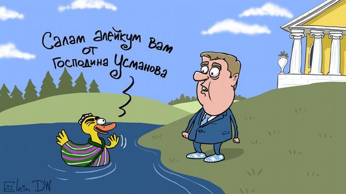 Карикатура: Уточка в узбекском костюме говорит из пруда Дмитрию Медведеву: Салам алейкум вам от господина Усманова.
