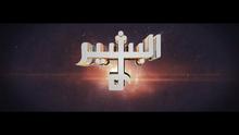 Al Basheer Show Trailerstartbild