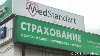 Реклама страхования - вывеска на здании в Москве