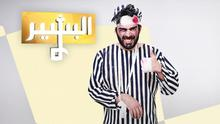 Der Comedian Ahmad Al Basheer aus dem Irak mit Logo der Albasheer Show