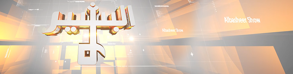 DW Albasheer Show (Program Guide Header)