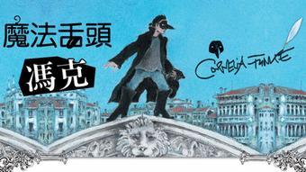 Chinesisches Buchcover von Cornelia Funke: Der Herr der Diebe
