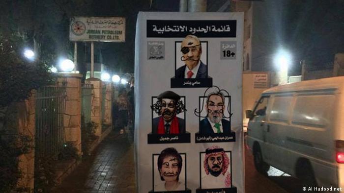 Al Hudood Sarcasm Website