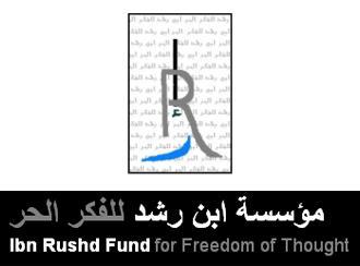 شعار مؤسسة بن رشد للفكر الحر