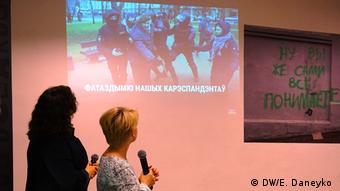 Презентация мультимедийных экспонатов выставки