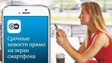 Срочные новости прямо на экран смартфона