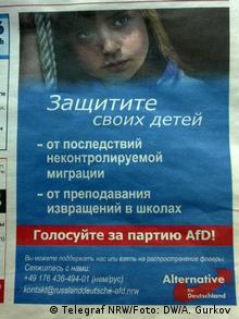 Предвыборный плакат партии АдГ на русском языке