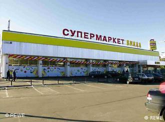Під вікнами замість зелені буде такий супермаркет. На фото: філіал Білли у Москві