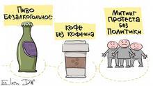 DW Karikatur von Sergey Elkin- Abriss der Häuser in Moskau