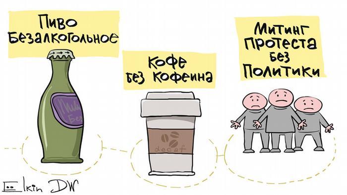 Карикатура Сергея Елкина - безалкогольное пиво, кофе без кофеина, митинги протест без политики