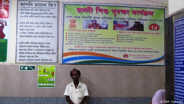 Indien Westbengalen Gesundheitssystem, Krankenhäuser (DW/P. Samanta)