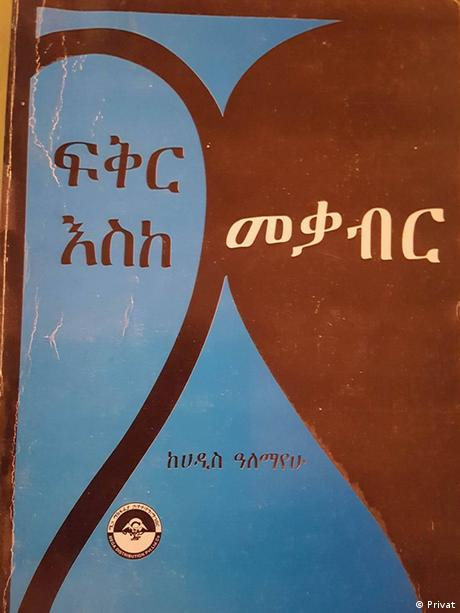 Buchcover Book Cover von Author Haddis Alemayehu