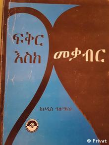 Buchcover Book Cover von Author Haddis Alemayehu (Privat)