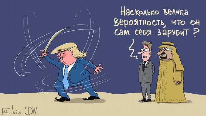 Трамп танцует с саблей