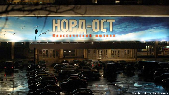 Перед зданием зала мюзикла Норд-ост