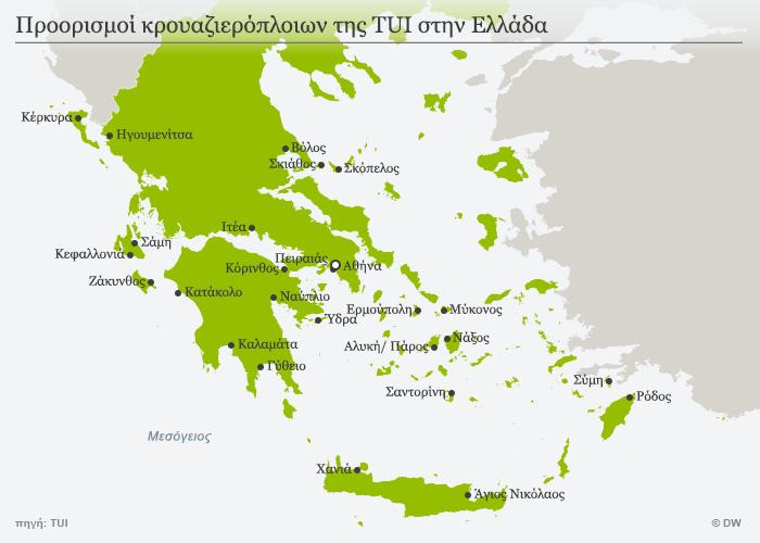 Προορισμοί κρουαζιέρας TUI στην Ελλάδα