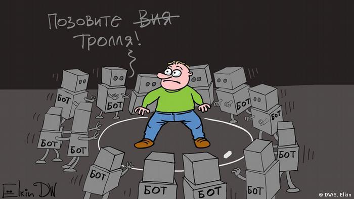 Карикатура: Человек стоит внутри круга, очерченного мелом. Вокруг круга - фигуры с надписью бот. Одна из них говорит: Позовите Вия (зачеркнуто) тролля!