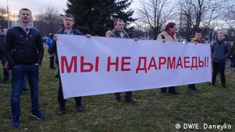 Участники акции протеста против декрета о тунеядстве