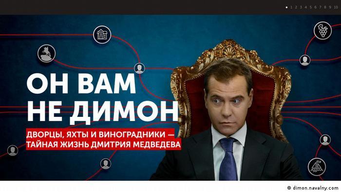 Скриншот заставки фильма Он вам не Димон с сайта Навального