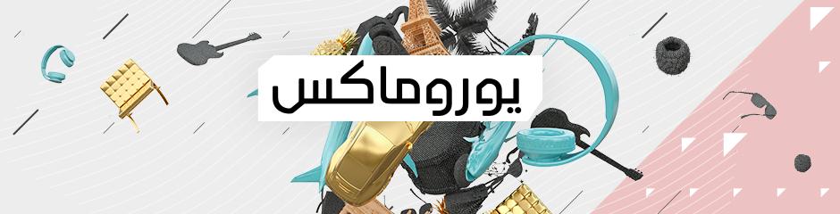 DW Euromaxx (Themenheader arabisch)