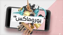 DW Euromaxx Videopodcasting (arabisch)