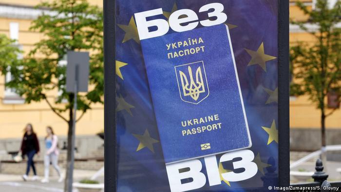 Плакат: украинский паспорт на фоне флага ЕС и надпись Без виз