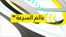 DW Motor mobil (Sendungslogo arabisch)
