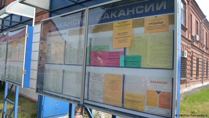 Доска объявлений о трудовых вакансиях в Бресте (фото из архива, 2017 год)