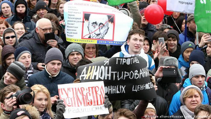 Протестная акция в Санкт-Петербурге, март 2017 года