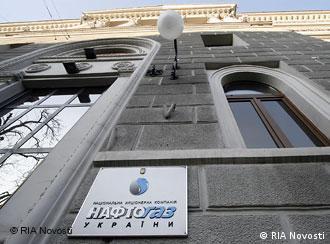 Управление Нафтогаза в Киеве