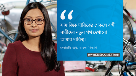 DW-Faces-Kampagne Where I come from auf Bengali (DW)