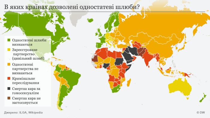 Інфографіка: У яких країнах дозволені одностатеві шлюби?