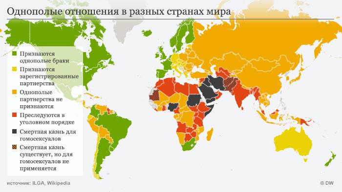 Инфографика: однополые отношения в разных странах