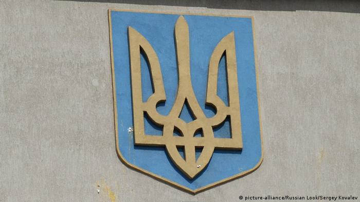 Тризуб - державний герб України