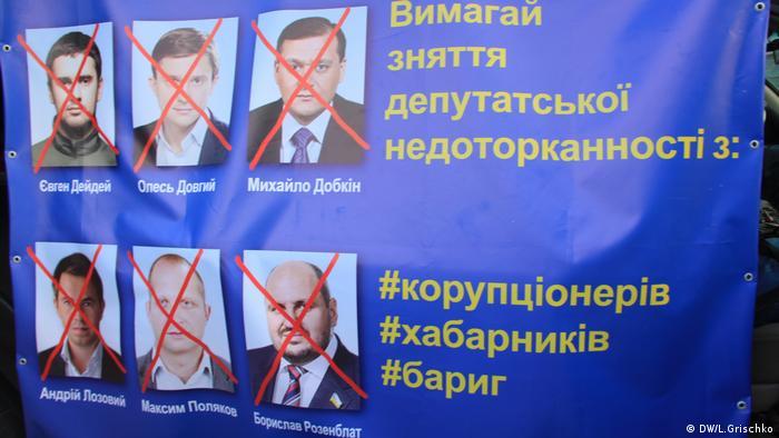 Плакат з вимогою позбавити народних депутатів, серед яких і Андрій Лозовий, депутатської недоторканності