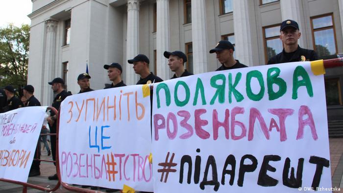 Банери за зняття недоторканності з Борислава Розенблата