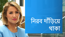 Jenny Pérez, Kampagne Where I come from (wicf), Bengali