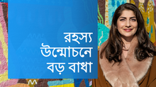 Waslat Hasrat-Nazimi, Kampagne Where I come from (wicf), Bengali