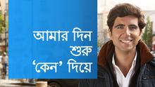 Jaafar Abdul Karim, Kampagne Where I come from (wicf), Bengali