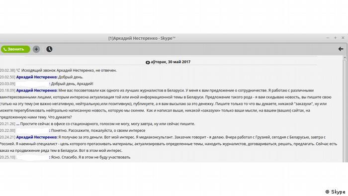Скриншот переписки в скайпе белорусского журналиста и вербовщика