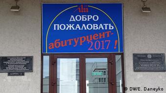 Надпись Добро пожаловать, абитуриет-2017! на входе в здание БГУИР