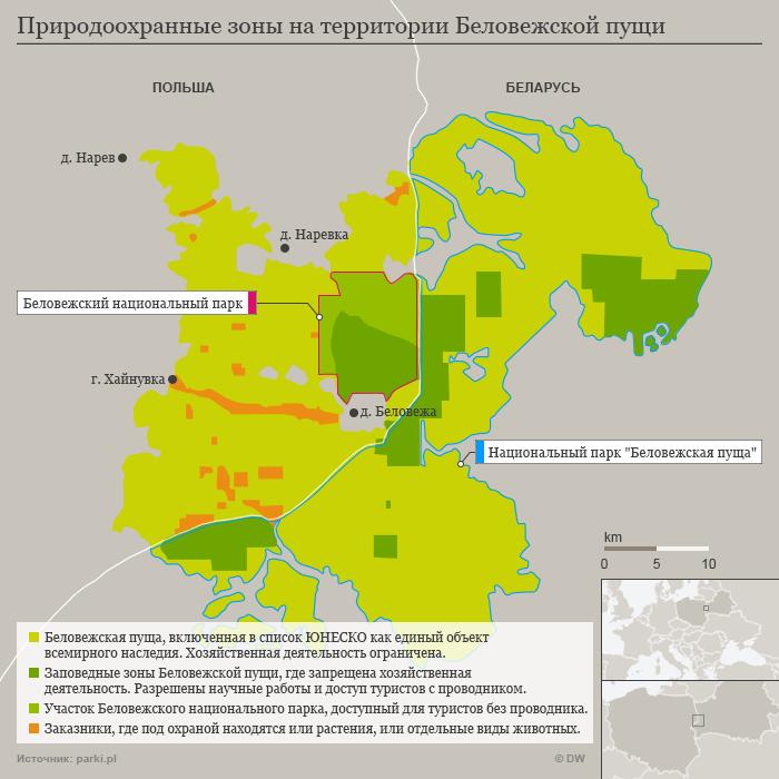 Природоохранные зоны на территории Беловежской пущи