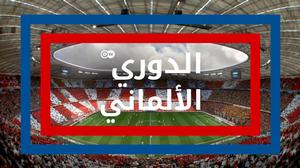 DW Kick off (Sendungslogo arabisch)