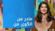 DW Kampagne Where I come from (wicf) | Waslat Hasrat-Nazimi