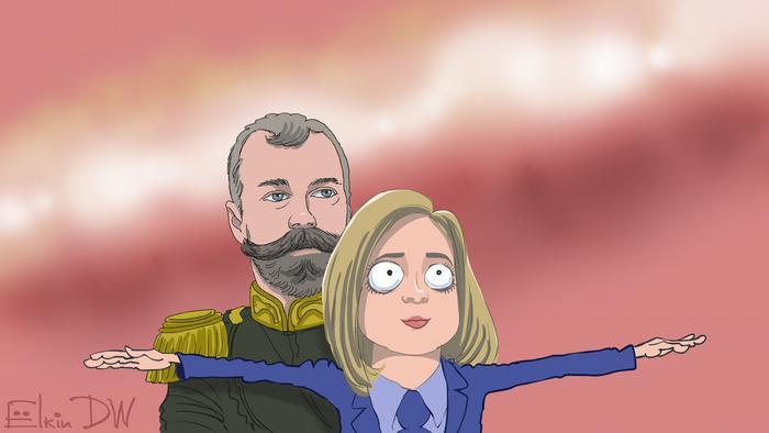 Наталья Поклонская в позе героини фильма Титаник Розы, за спиной которой стоит царь Николай