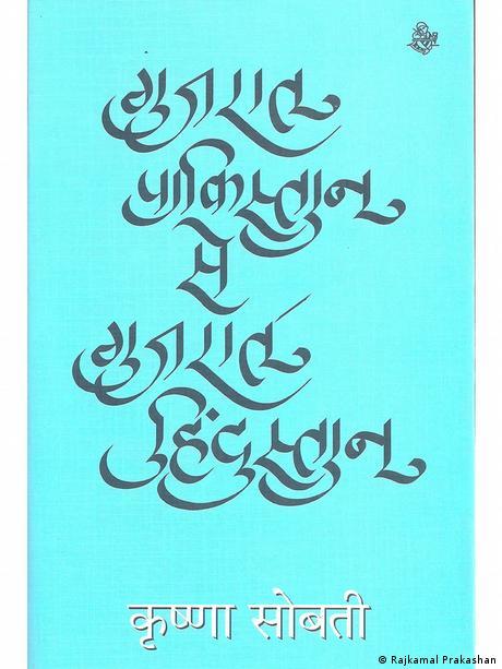 Buchcover Gujarat Pakistan se Gujrat Hindusta (Rajkamal Prakashan)