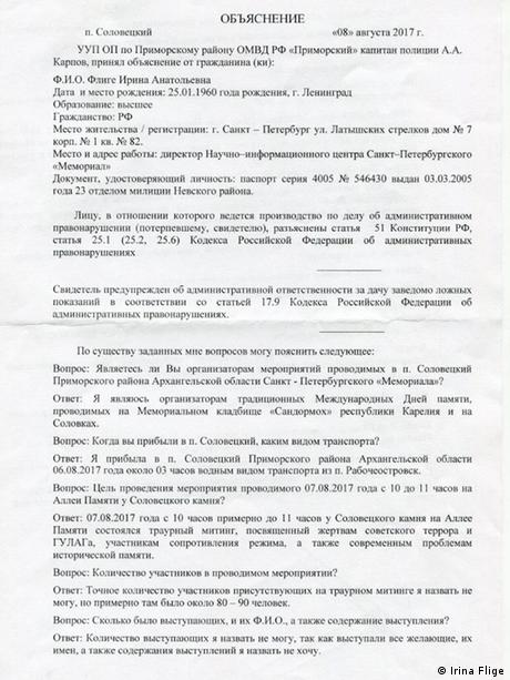 Протокол допроса Ирины Флиге в полиции